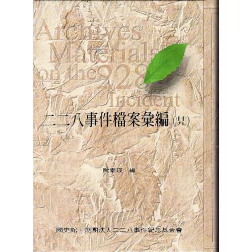 二二八事件檔案彙編(29)—花蓮縣政府檔案