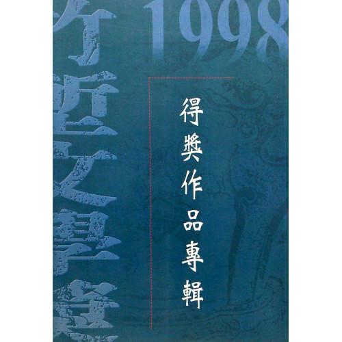 竹塹文化資產叢書 135-1998竹塹文學獎得獎作品輯 (平)