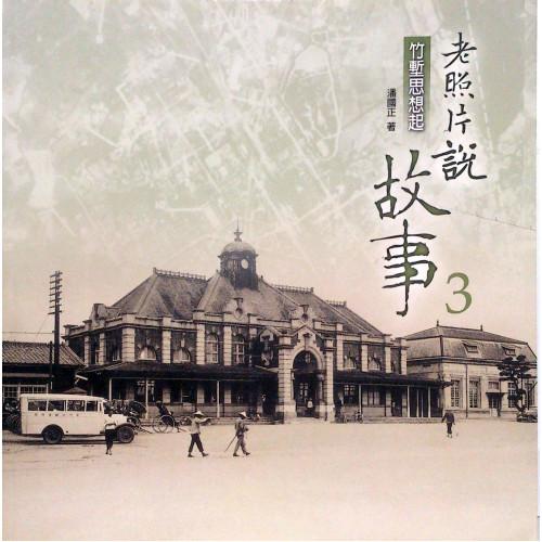 竹塹文化資產叢書 231-竹塹思想起-老照片說故事 第三輯 (平)