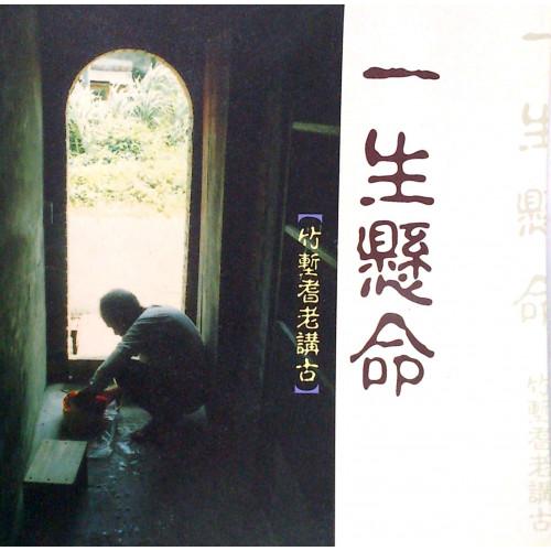 竹塹文化資產叢書 59-一生懸命:竹塹耆老講古 (平)