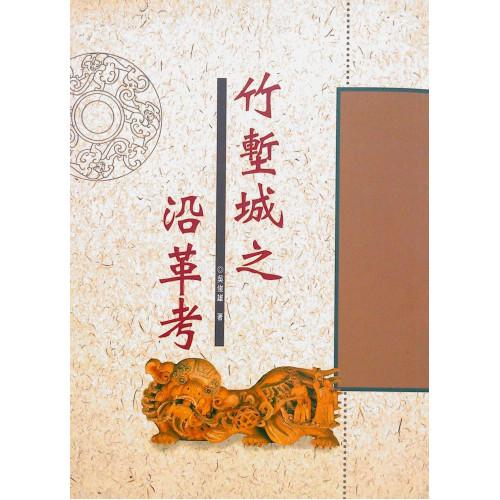 竹塹文化資產叢書 63-竹塹城之沿革考 (平)