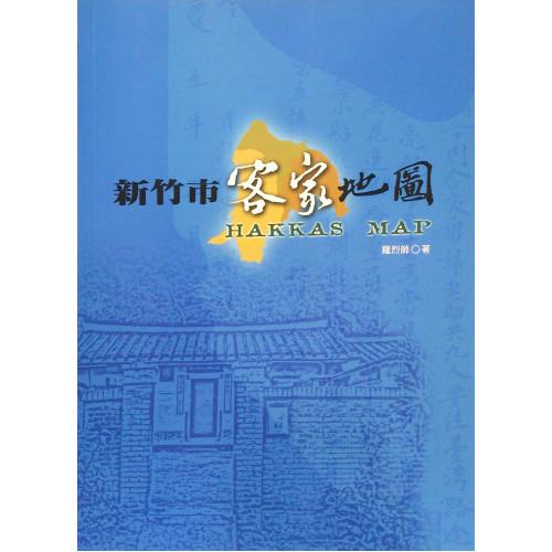 竹塹文化資產叢書 270-新竹市客家地圖 (平)