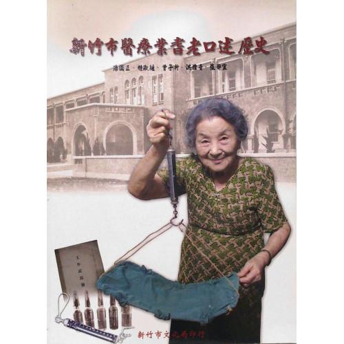 竹塹文化資產叢書 330-新竹市醫療業者耆老口述歷史( 附CD) (平)