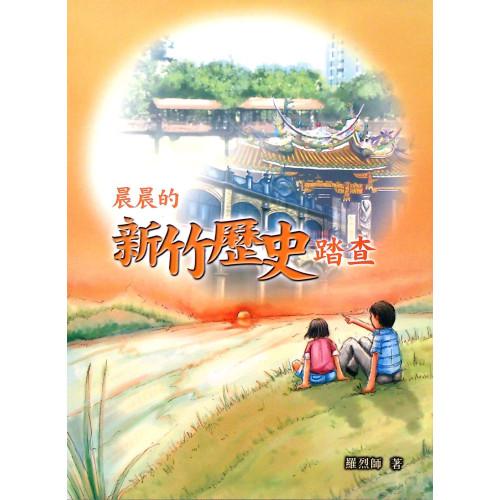竹塹文化資產叢書 356-晨晨的新竹歷史踏查 (平)