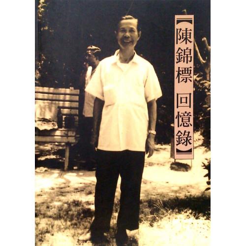 竹塹文化資產叢書 164-陳錦標回憶錄 (平)