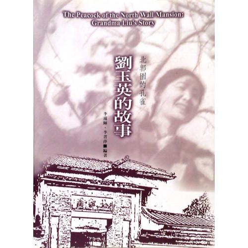 竹塹文化資產叢書 156-北郭園的孔雀-劉玉英的故事 (平)