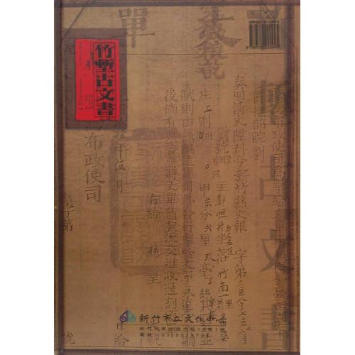 竹塹文化資產叢書 137-竹塹古文書 (精)