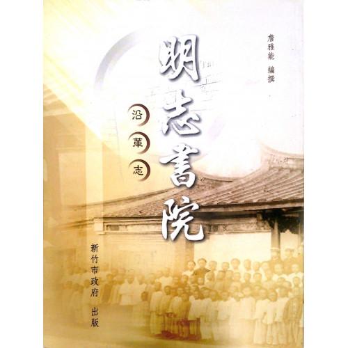 竹塹文化資產叢書 229-明志書院沿革志 (平)