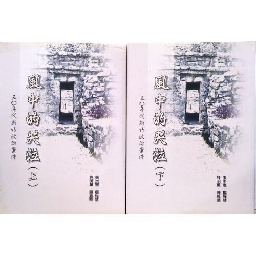 竹塹文化資產叢書 220-風中的哭泣-五○年代新竹政治案件 (上、下) (附DVD) (平)