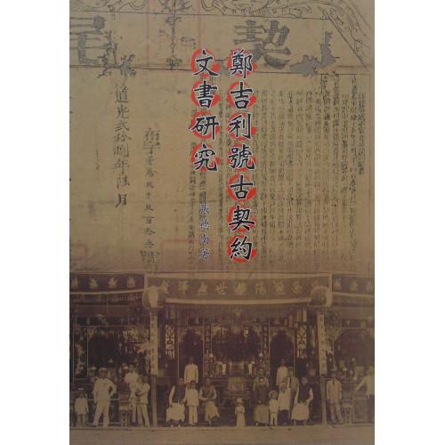 竹塹文化資產叢書 323-鄭吉利號古契約文書研究 (平)