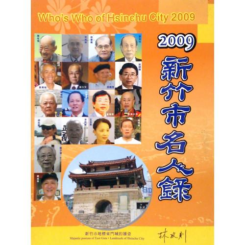 竹塹文化資產叢書 368-2009新竹市名人錄 (平)