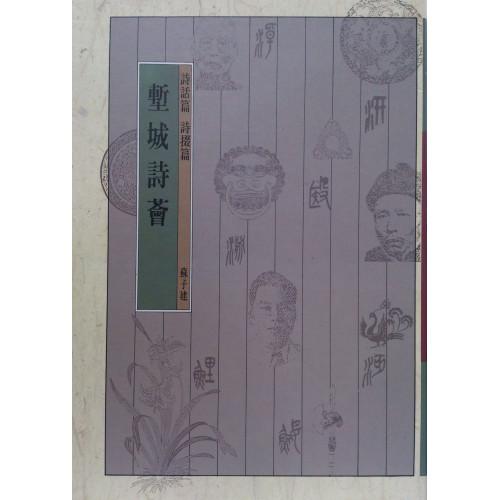 竹塹文化資產叢書 36-塹城詩薈 (上、下冊) (平)
