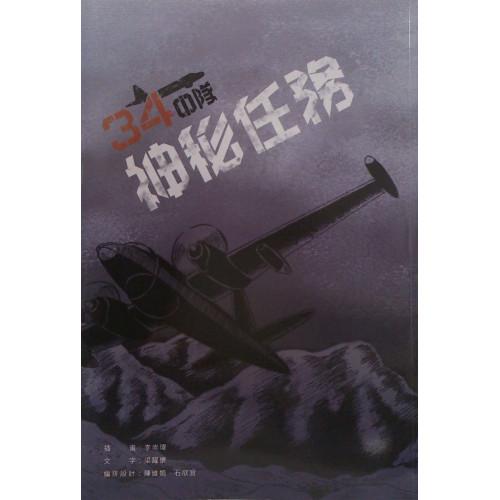 34中隊的神秘任務 (精)