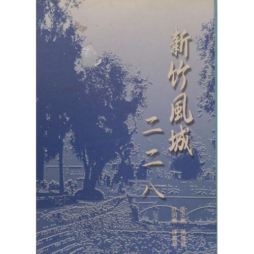 竹塹文化資產叢書 219-新竹風城二二八 (平)