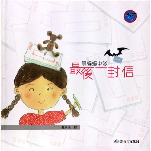 竹塹文化資產叢書 487-黑蝙蝠中隊:最後一封信 (精)