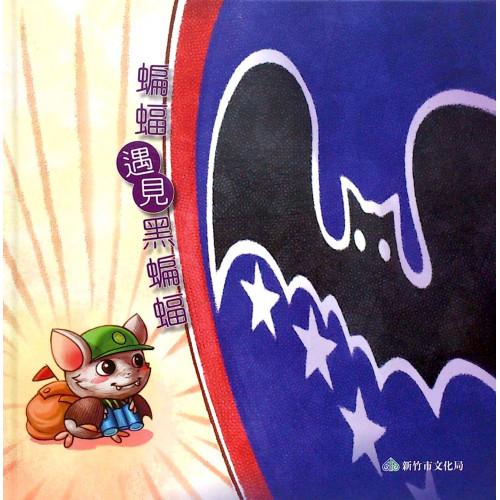 竹塹文化資產叢書 477-黑蝙蝠中隊:蝙蝠遇見黑蝙蝠 (精)