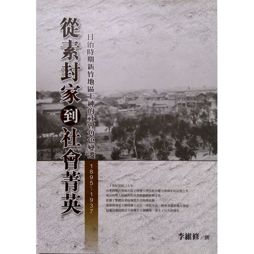 從素封家到社會菁英:日治時期新竹地區士紳的社會角色變遷(1895-1937) (平)