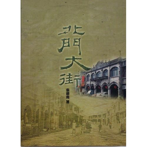 竹塹文化資產叢書 311-北門大街 (平)