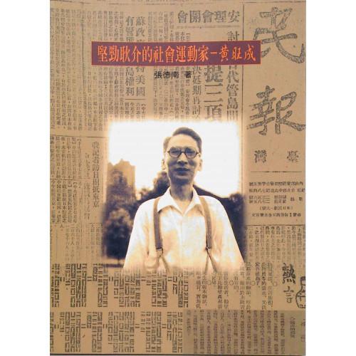 竹塹文化資產叢書 163-堅勁耿介的社會運動家:黃旺成 (平)