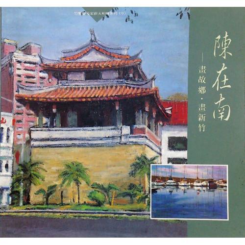 竹塹藝術家薪火相系列 9-陳在南畫故鄉、畫新竹畫集 (平)