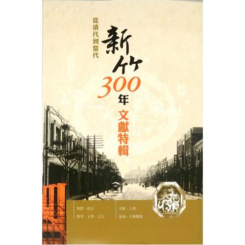 從清代到當代-新竹300年文獻特輯