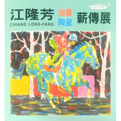 江隆芳油畫陶瓷薪傳展