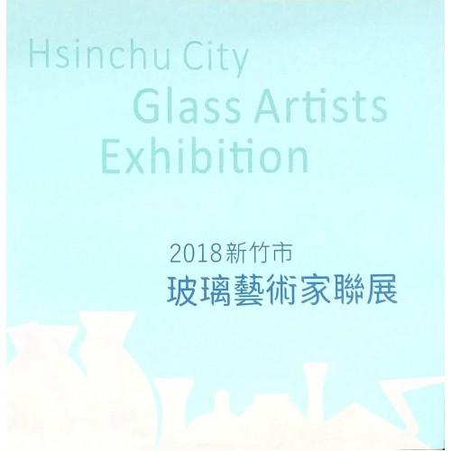 2018新竹市玻璃藝術家聯展