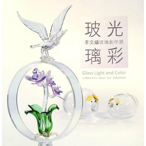 玻光璃彩-李文福玻璃創作展