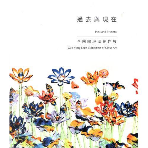 過去與現在-李國陽玻璃創作展