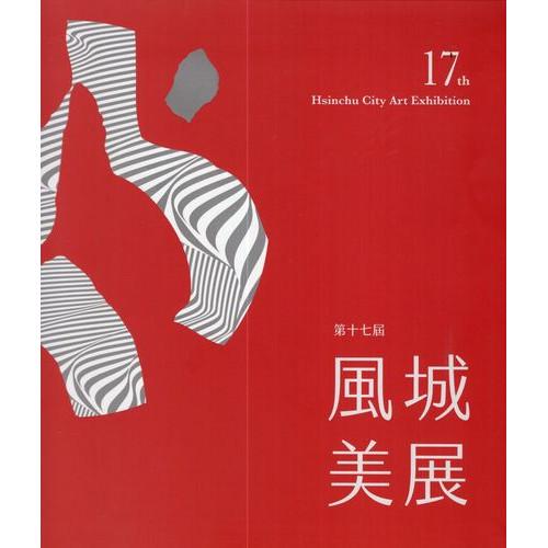 第十七屆風城美展-展出作品專輯