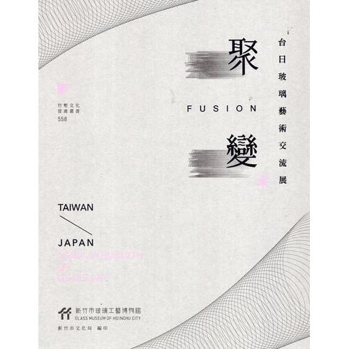 聚‧變 FUSION-台日玻璃藝術交流展