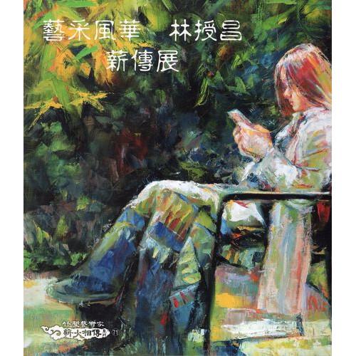 藝采風華 林授昌薪傳展