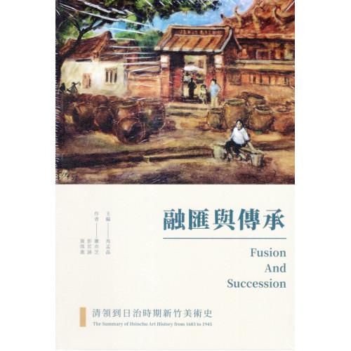 融匯與傳承:清領到日治時期新竹美術史
