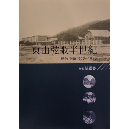 東山弦歌半世紀:新竹中學1922-1975