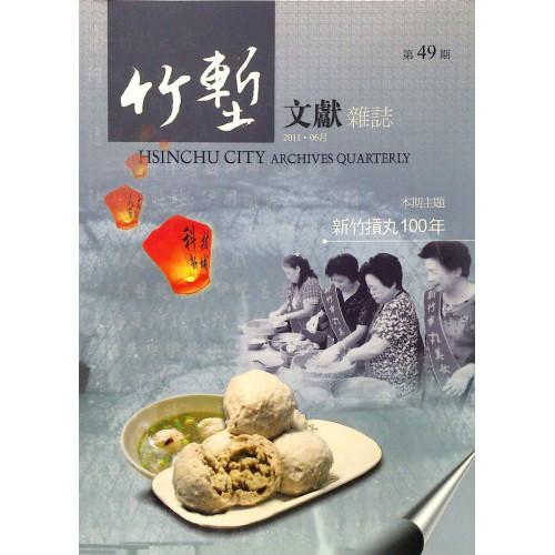竹塹文獻雜誌 49-竹塹文獻雜誌  (第49期) (附DVD) (平)