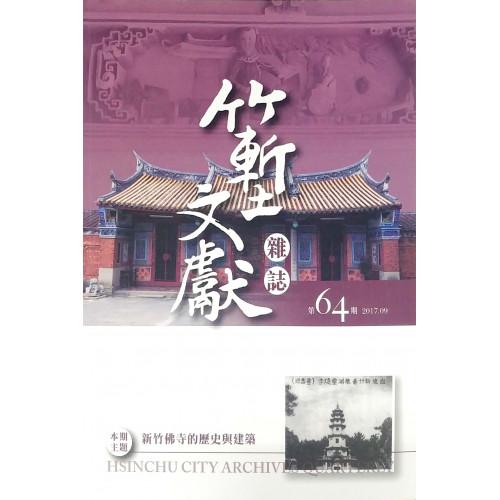 竹塹文獻雜誌 64-竹塹文獻雜誌  (第64期) (平)