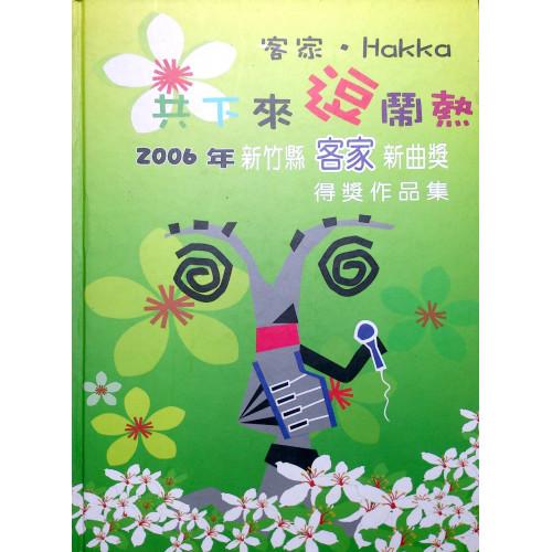 客家新曲獎作品集-客家・HaKKa共下來逗鬧熱:新竹縣客家新曲獎2006年. (精)
