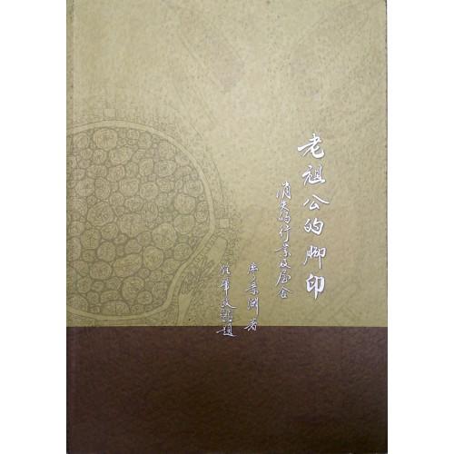 文史叢書 96-老祖公的腳印: 消失的行業及屋舍 (平)