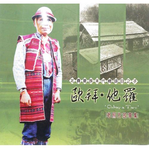 文史叢書 77-北賽夏族末代總頭目之子:歐拜.他羅('Oebay a Taro)老照片故事集 (平)