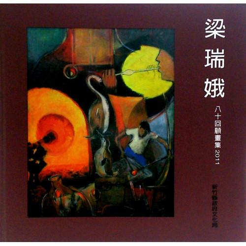 藝術叢書 91-梁瑞娥八十回顧畫集 2011 (精)