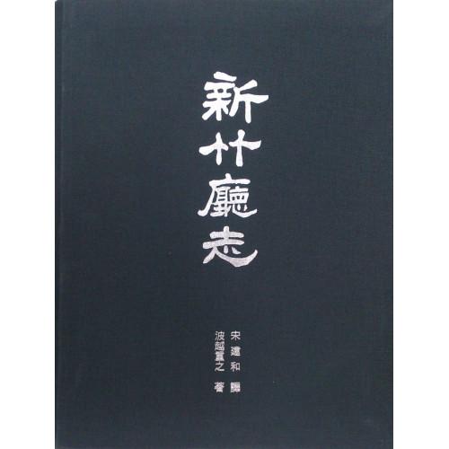 研究叢書 19-新竹廳志 (精)