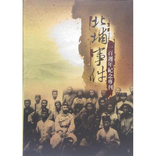 研究叢書 14-北埔事件一百週年紀念專刊 (精)