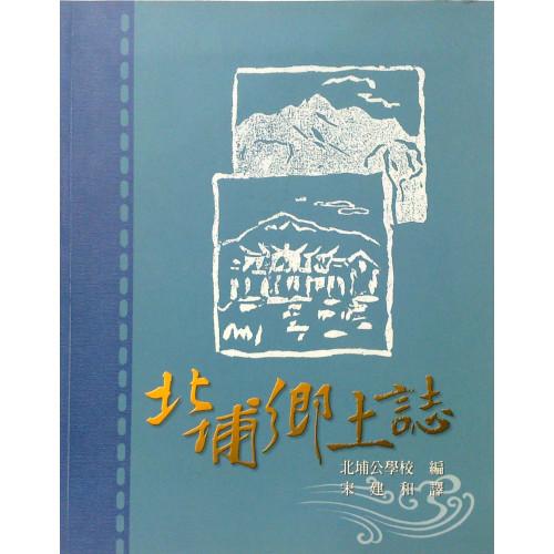 文史叢書 71-北埔鄉土誌 (平)