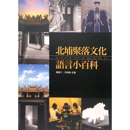 文史叢書 101-北埔聚落文化語言小百科 (平)