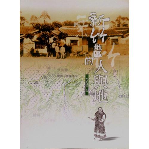 文史叢書 72-新竹地區的人與地 (平)