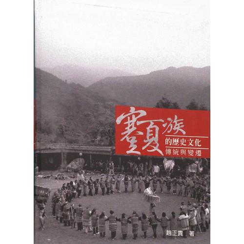 文史叢書 95-賽夏族的歷史文化傳統與變遷 (精)