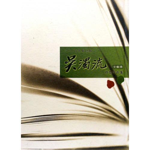 吳濁流文藝獎得獎作品集-2004年吳濁流文藝獎得獎作品集 (精)