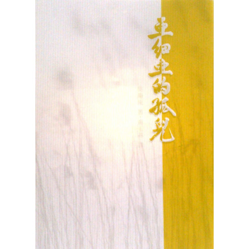 文史叢書 62-亞細亞的孤兒 (平)