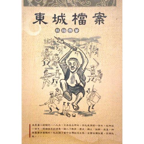 文史叢書 82-東城檔案 (精)