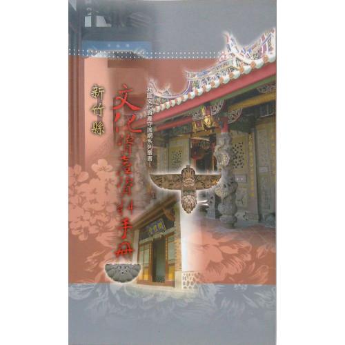 文史叢書 69-社區文化資產守護網系列叢書:新竹縣文化資產資料手冊 (平)